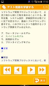 傾向と対策 ITパスポート試験 screenshot 7