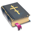 Евангельские чтения 2016(free) APK