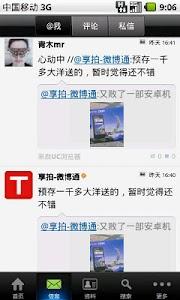 微博通 screenshot 3