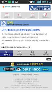 동부화재 암보험 의료실비 연금저축보험 종신보험 태아보험 screenshot 3