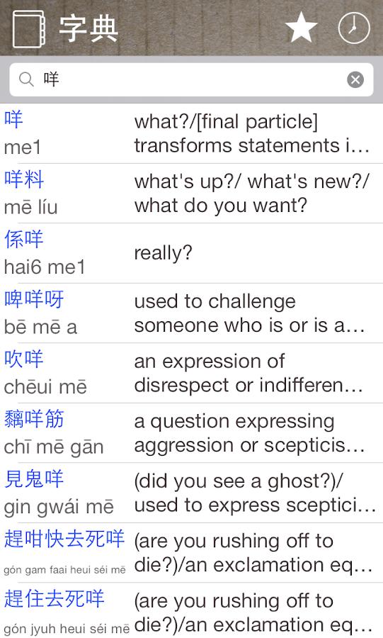 廣東話(粵語)英語字典 免費學習. 翻譯. 旅遊香港臺灣 - Google Play Android 應用程式