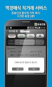 82one 직거래 퀵서비스(고객용) screenshot 2