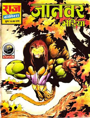 Janwar - Bhedia comics