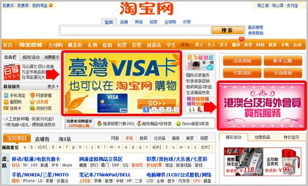 阿里巴巴@臺灣: 淘寶網「支付寶」開通臺灣 VISA 信用卡付款