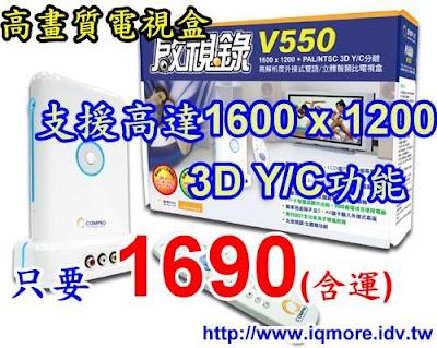 Comro V550