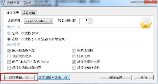 CDBurnerXP 的使用教學 (3) ~ 製做可開機光碟 @ valerius :: 痞客邦