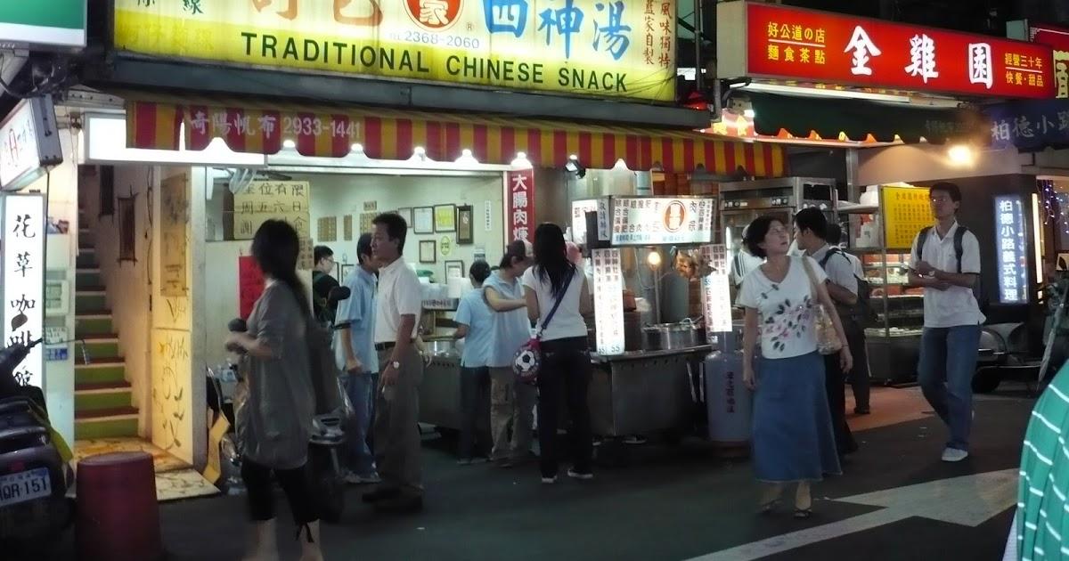 t:zsky: 公館夜市 \\ Gongguan Night Market