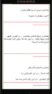 نكت عراقية مضحكة 2015 screenshot 3