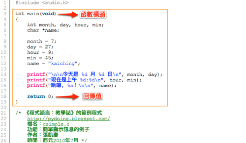程式語言教學誌 FB. YouTube: PYDOING: C 語言初學教材 - 第一章 函數