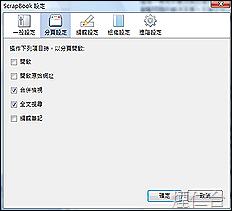 scrapbook1