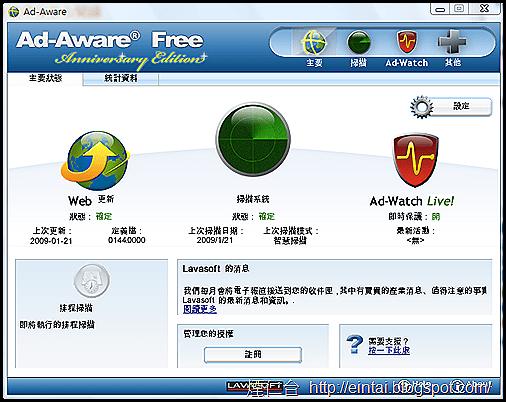 Ad-Aware2009