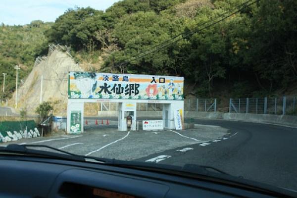 awaji_paradis.jpg