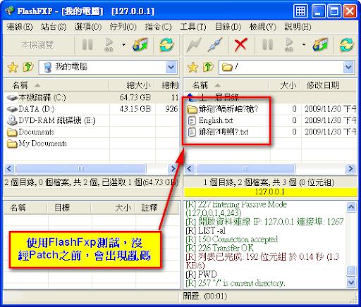 FileZilla Server 繁體中文化免安裝版 & 解決中文亂碼的問題 - 靖.技場