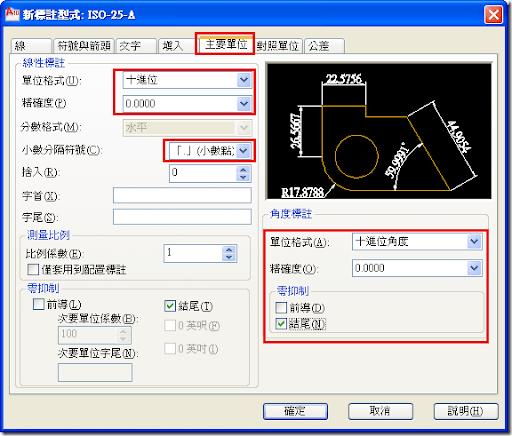 電腦學習園地: AutoCAD 標註型式調整
