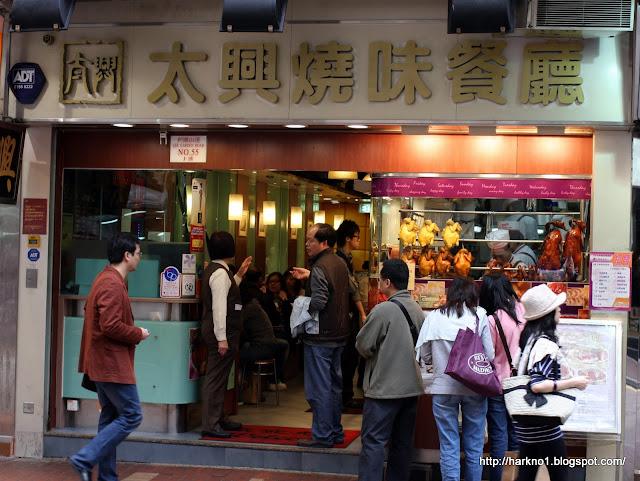 香港 - 太興燒味餐廳 @ 美食看這裡 :: 痞客邦