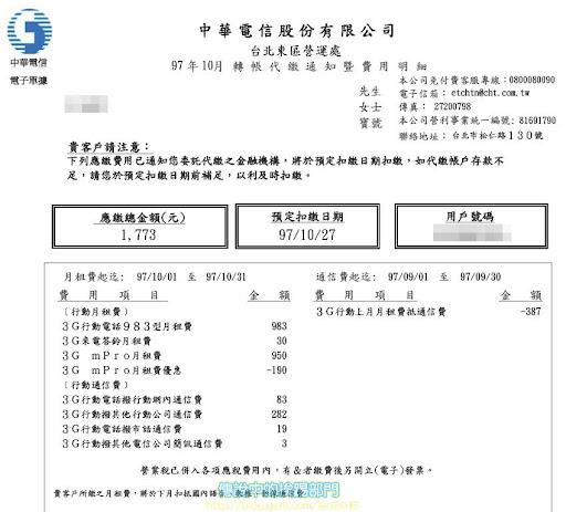 臺灣區 Google Calendar 簡訊通知功能--電話帳單 & 請至 www.mobileai.tw 瀏覽更多資訊 - leo2016 # 天空部落 TIAN