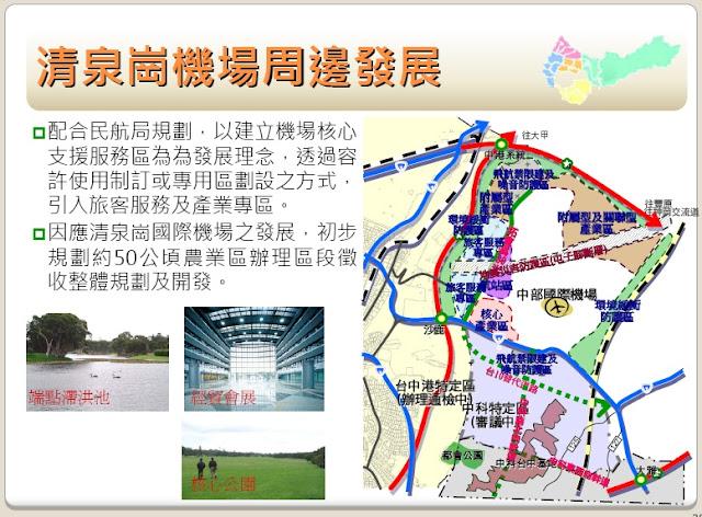 臺中縣重點都市計劃 – 馬克不動產
