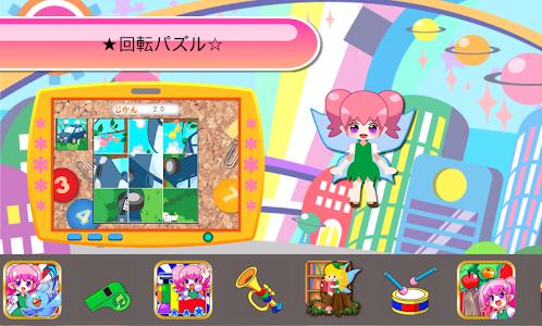 回転パズル-たのしい知育アプリ【ファンくる】 screenshot 0