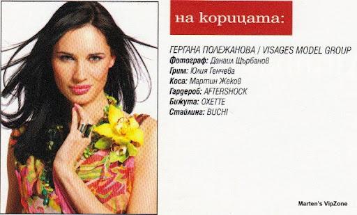 Beauty Гергана Полежанова