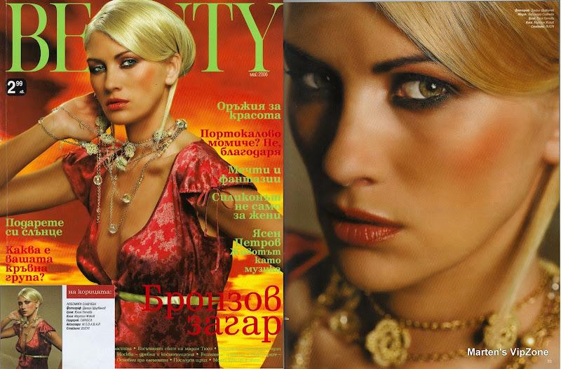 Beauty Любомира Славчева