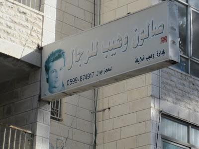 Brad Pitt in Palestine
