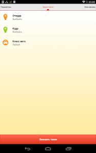 444444 Такси Город F  г.Семей screenshot 2