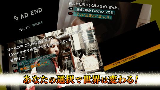 428-封鎖された渋谷で- screenshot 4