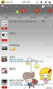 청춘 사랑고백 카카오톡 테마 screenshot 2