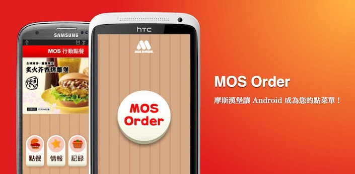 MOS Order - Android Apps on Google Play