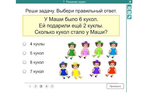 Математика 1 класс ФГОС screenshot 8