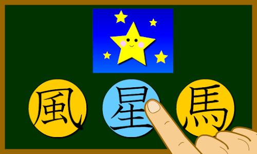 Japanese-kanji2(free) screenshot 6