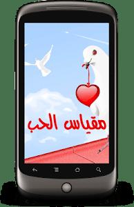 حاسبة الحب بواسطة الابراج screenshot 0
