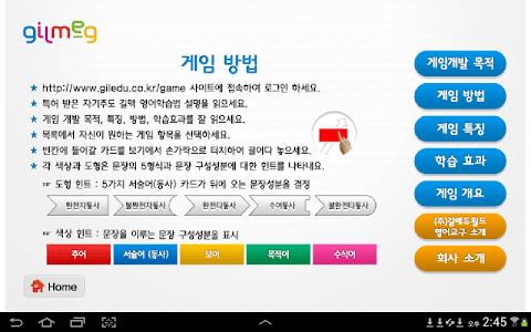 특허받은 길맥 영어문장 게임-초등영어필수 문장 습득 screenshot 21