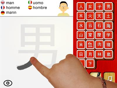 Japanese Brush screenshot 3