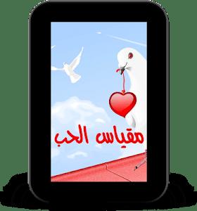 حاسبة الحب بواسطة الابراج screenshot 5