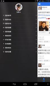 天涯社区-微论 screenshot 7
