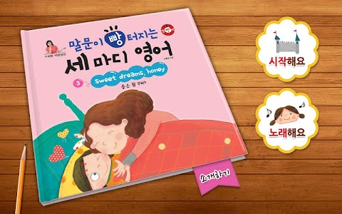 수퍼맘 박현영의 말문이 빵 터지는 세 마디 영어 3권 screenshot 0