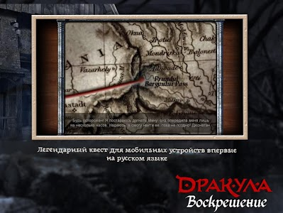Дракула: Воскрешение screenshot 1