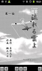音音コミック版「流れる雲よ」 第一話 screenshot 1