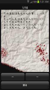 よしえちゃん ~押すだけ肝試しゲーム~ screenshot 1