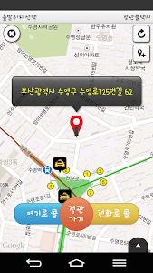 정관콜 승객용 - 안심귀가택시, 콜센터통합 screenshot 7