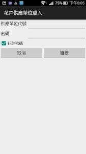 農民團體果菜共同運銷資訊查詢 screenshot 2