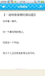 个性日记 screenshot 6