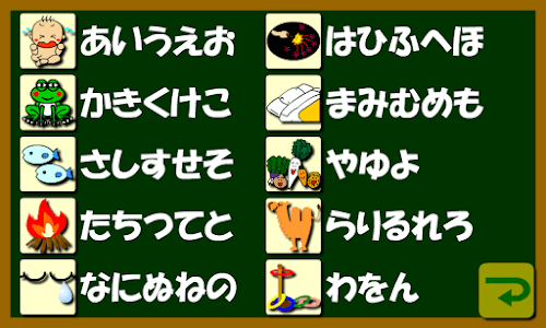 Japanese_hiragana screenshot 13