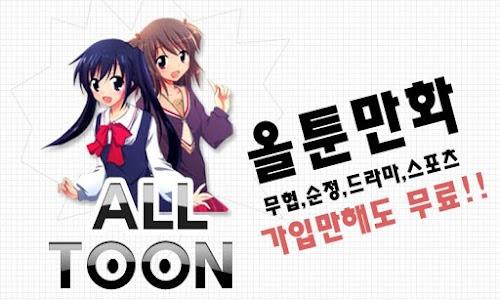세상의 모든 올툰-코믹/액션/순정 만화 웹툰 총집합 screenshot 14