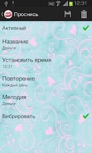 Будильник для женщин screenshot 3