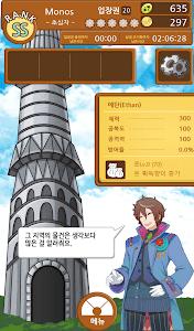 [추천] 모노스탑 (똥피하기) screenshot 1