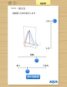 投影図 さわってうごく数学「AQUAアクア」 screenshot 7