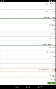 iCount screenshot 6