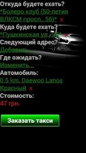 Харьков: заказ такси screenshot 1